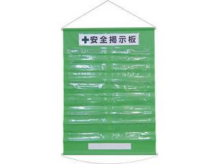 J.G.C./日本緑十字社 工事管理用垂れ幕(フリー掲示板) A4用×6 若草色 1075×760 130022