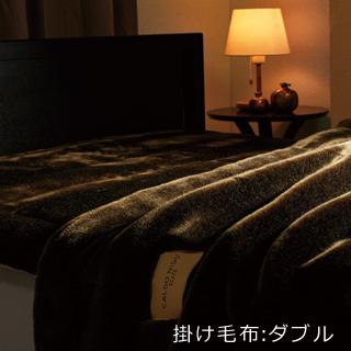 ディーブレス <カルドニード・エリート>掛け毛布/ダブル (ブラウン)
