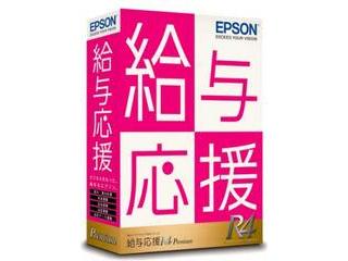 通販 EPSON/エプソン Premium 給与応援R4 給与応援R4 EPSON/エプソン Premium 1ユーザー Ver.20.2, カー用品イチオシ通販:4e0d61b6 --- loja.criancafelizbrinquedos.com.br