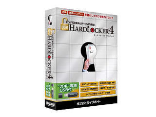 ライフボート USB HardLocker 4 + USB