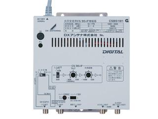 DXアンテナ CSBS1W1 CS/BS-IFブースター(40dB形)(BL認定品)【CS・BS-1W】