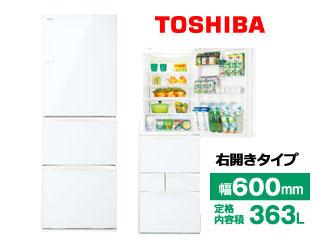 【標準配送設置無料!】 TOSHIBA/東芝 【まごころ配送】GR-M36SXV-EW 冷蔵庫 片開きタイプ [右開きタイプ]【363L】(グランホワイト)
