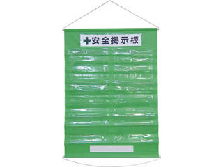 J.G.C./日本緑十字社 工事管理用垂れ幕(フリー掲示板) A4用×6 水色 1075×760mm 130023