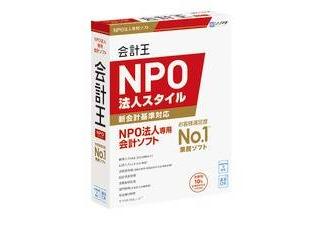 ソリマチ 会計王20NPO法人スタイル 消費税改正対応版
