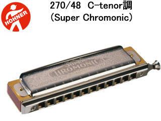 HOHNER/ホーナー 270/48 (C-tenor調) 12穴ハーモニカ(Super Chromonica 270 /スーパークロモニカ)