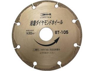 LOBTEX/ロブテックス LOBSTER/エビ印 溶着ダイヤモンドホイール 180mm BT180A