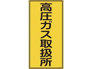 J.G.C. 日本緑十字社 高圧ガス標識 高圧ガス取扱所 新作多数 039214 600×300mm エンビ 注文後の変更キャンセル返品