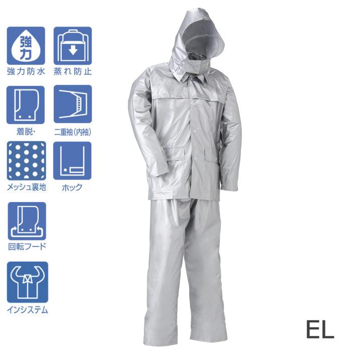 スミクラ くーるスーツ 全4サイズ 上下スーツ 防水 立体裁断 フード着脱式 (EL/シルバー)