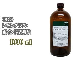 Tree of life/生活の木 084365140 オーガニックエッセンシャルオイル ORGレモングラス・東インド型精油 1000ml