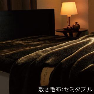 ディーブレス <カルドニード・エリート>敷き毛布/セミダブル (ブラウン)