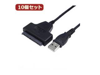 変換名人 変換名人 【10個セット】 変換ケーブル USB2.0 to SATA USB2-SATAX10