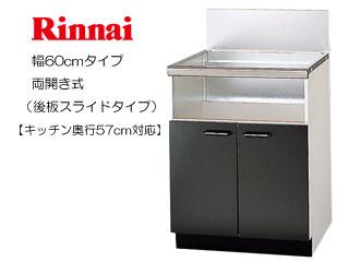 Rinnai/リンナイ UKC-657-B 専用キャビネット幅60cmタイプ 両開き式(後板スライドタイプ)