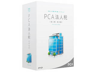 ピーシーエー PCA法人税 システムB