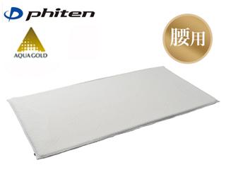 Phiten/ファイテン YO556086 星のやすらぎ 療法士指圧マットレス (腰用)