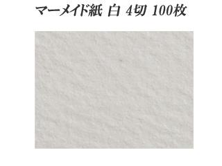 ArTec/アーテック マーメイド紙 白 4切 100枚 011268