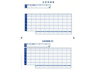【納期未定】 オービックビジネスコンサルタント 単票シール式支給明細書 09-SP6151-A15