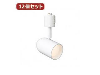 YAZAWA YAZAWA 【12個セット】 LED6Wスポットライト電球色 Y07SPLE06L01WHX12