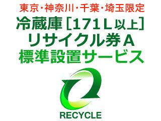 冷蔵庫・冷凍庫・ワインセラー(171L以上) リサイクル券 A