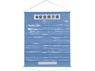 J.G.C./日本緑十字社 工事管理用幕(フリー掲示板) A3×2・A4×3 若草 1075×870 130032