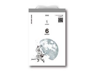新日本カレンダー 暦生活 宙(そら)の日めくりカレンダー<2020年版> NK-8818