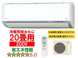 ※設置費別途 DAIKIN/ダイキン S63WTAXV-W ハイグレードエアコン【AXシリーズ】ホワイト【200V】【室外電源タイプ】 【大型商品の為時間指定不可】【冷暖房時20畳程度】