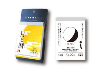 新日本カレンダー 暦生活 月と暦 日めくりカレンダー 2020年版 NK-8812