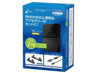 サイバーガジェット CYBER・2.5inch外付けハードディスク 2TB ボーナスパック(PS4用) CYP4HDSCS2BK
