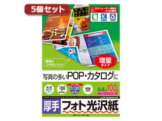サンワサプライ 【5個セット】サンワサプライ カラーレーザー用フォト光沢紙・厚手 LBP-KAGNA4N-100X5