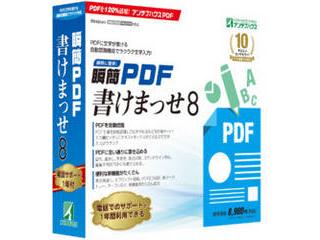 PDF上に文字や図形 画像などを配置できる 各種申請書への文字入力から データを差し込んで帳票の作成まで様々な書類作成が便利 アンテナハウス 書けまっせ 信託 PDF 瞬簡 最新アイテム 8