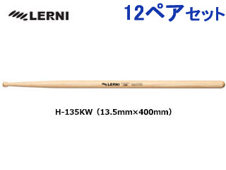LERNI/レルニ 【12ペアセット!】 H-135KW 【ヒッコリー・スタンダードシリーズ】 LERNIドラムスティック