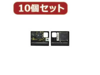 変換名人 変換名人 【10個セット】 SDHC→IDE40pinメス SDHC-M40BX10