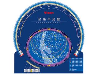 Vixen/ビクセン 3597-07 星座早見盤