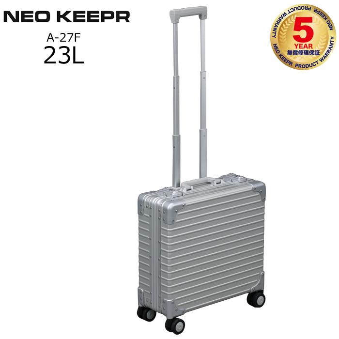 NEO KEEPR/ネオキーパー A-27F アルミフレームスーツケース 【23L】 <シルバー> 【メーカー直送/同梱不可/代引き・銀行振込不可】