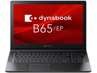 Dynabook ダイナブック 15.6型ノートPC dynabook B65/EP