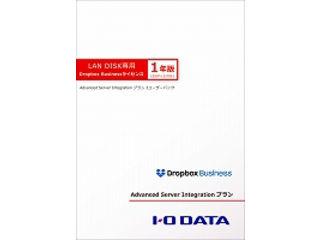 I・O DATA アイ・オー・データ LAN DISKシリーズ用 Dropbox Business連携機能ライセンス(ライセンス期間1年) LDOP-LS/DB1