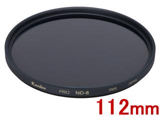 KENKO/ケンコー 112 S PRO ND8(112mm) プロ用大口径サイズ
