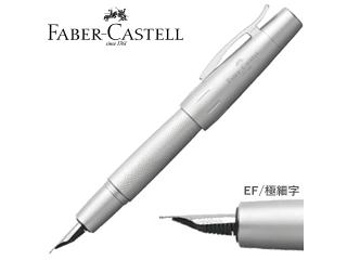 FABER CASTELL ファーバーカステル 万年筆 エモーション ピュアシルバー EF/極細字 スチールペン先 FB148672
