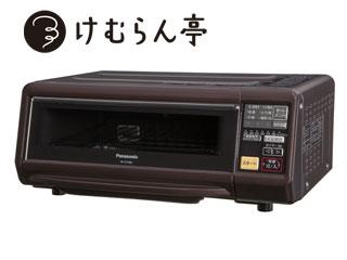 【nightsale】 Panasonic/パナソニック NF-RT1000-T スモーク&ロースター けむらん亭 (ブラウン)