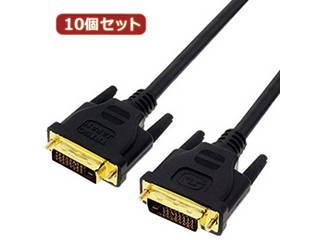 変換名人 変換名人 【10個セット】 DVI-D to DVI-D 1.8m DUAL DVIDD-18GX10