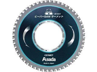 Asada/アサダ ビーバーSAW サーメットB155V EX7010498