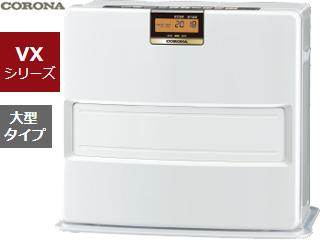 【nightsale】 【PSC対応品】 CORONA/コロナ FH-VX7318BY(W) 石油ファンヒーター【VXシリーズ】パールホワイト 【メーカー3年保証】
