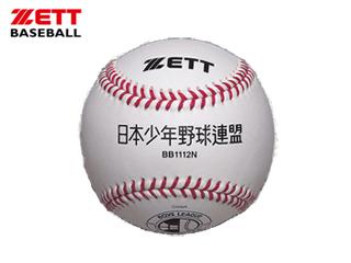 ZETT/ゼット BB1112N 硬式少年用ボール ボーイズリーグ 試合球 (×12個) 【×12個入り】