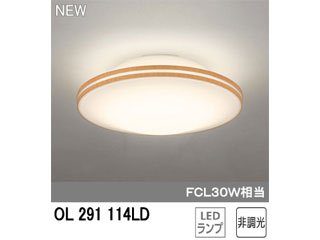 ODELIC/オーデリック OL291114LD LEDシーリングライト ナチュラル色モール 電球色