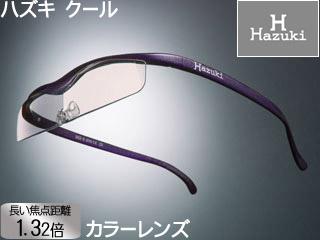 Hazuki Company/ハズキ 【Hazuki/ハズキルーペ】メガネ型拡大鏡 クール 1.32倍 カラーレンズ 紫 【ムラウチドットコムはハズキルーペ正規販売店です】