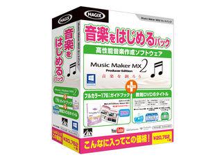 AHS 【SAHS-40875】 Music Maker MX2 音楽をはじめるパック(MMMX2)