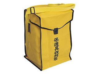 WATABE/渡部工業 保護具収納袋 750