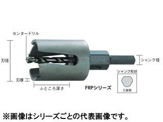 OMI/大見工業 FRPホールカッター 75mm FRP-75