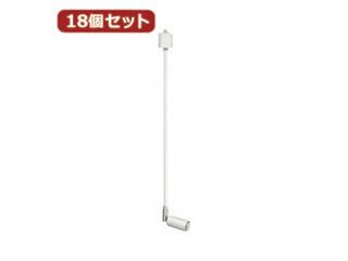 YAZAWA YAZAWA 【18個セット】 スポットライト白E11電球なし500アーム LCX4023WH500LX18
