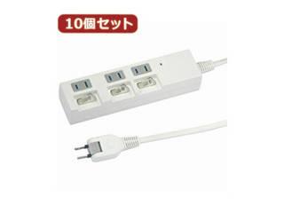 YAZAWA YAZAWA 【10個セット】個別スイッチ付節電タップ Y02BKS333WHX10