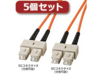 【納期にお時間がかかります】 サンワサプライ 【5個セット】 サンワサプライ 光ファイバケーブル HKB-SCSC6-01LX5